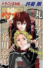 The Prince of Tennis II Character Book Pair Prince 7 -Akutagawa Jiroh & Marui Bunta