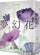 Meng Huan Hua (New Version)