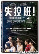 School's Out (2018) (DVD) (Taiwan Version)