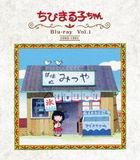 Hoso Kaishi 30 Shunen Kinen Chibimaruko-chan Dai 1 Ki Blu-ray Vol.1 (Japan Version)