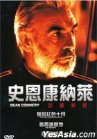 Sean Connery Collection (DVD) (3-Disc Edition) (Taiwan Version)
