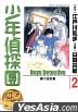 Boys Detective (Vol.2)