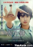 Parasyte Part 1 (2014) (DVD) (English Subtitled) (Hong Kong Version)