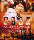 宅配男金色搖籃曲 (Blu-ray) (日本版)