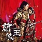Lanling Wang Original Soundtrack  (Japan Version)