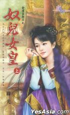 Hua Yuan Xi Lie 1170 -  Jin Que Huang Zhao Ii Zhi : Nu Er Nu Huang . Shang