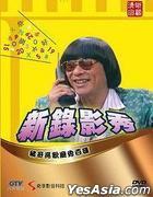 豬哥亮新錄影秀 (DVD) (1-12集) (台灣版)