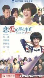 Fall In Love (2013) (H-DVD) (Ep. 1-35) (End) (China Version)