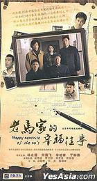 Happy Memories Of The Ma's (DVD) (End) (China Version)