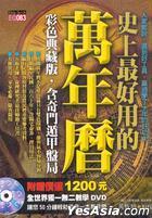 Shi Shang Zui Hao Yong De Wan Nian Li