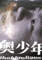 奧少年 (CD + DVD)