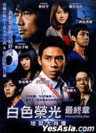 Team Batista - Final (DVD) (Taiwan Version)
