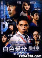 白色榮光最終章:地獄犬肖像 (DVD) (台灣版)