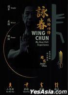 Wing Chun My Heartfelt Experience