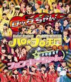Hello! Project 2012 WINTER Haro Puro Tengoku - Rock-Chan Funky-Chan- Complete Edition [BLU-RAY] (Japan Version)
