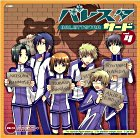 Drama CD Baresuta Third R4 (Japan Version)