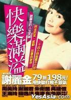 Kuai Le Man Yi : Xie Li Jin De Ren Sheng Xiao Pu