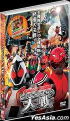 Kamen Rider X Super Sentai: Super Hero Taisen (DVD) (Hong Kong Version)