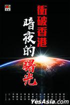 Chong Po Xiang Gang An Ye De Shu Guang