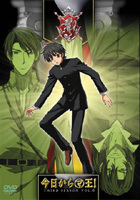 Kyo kara Maou! (Third Season) (DVD) (Vol.6) (Japan Version)