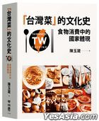 Tai Wan Cai  De Wen Hua Shi : Shi Wu Xiao Fei Zhong De Guo Jia Ti Xian