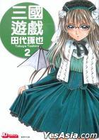 Sangoku Yuugi Tao-Ten (Vol. 2)