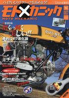 MOTO Touring Zoukan 18702-06 2021