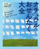 nachiyuraru osentaku taizen setsuken no chikara de sutsukiri shiroku nioi ga nakunaru