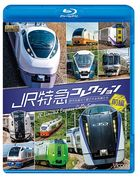 JR TOKKYUU COLLECTION ZENPEN SEDAI WO KOETE AI SARERU RESSHA TACHI (Japan Version)
