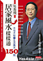 Wu Jiao Shou Ju Jia Feng Shui Yang Yang Tong- Bu Ke Bu Zhi De Sheng Huo Feng