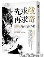 Xian Qiu Wen , Zai Qiu Qi : Ceng Guo Fan De Nei Gong Yu Wai Gong