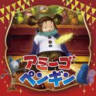 Amigo Penguin (Japan Version)