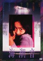 海潮音 (DVD) (日本版)
