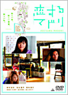Koisuru Madori (DVD) (通常版) (英文字幕) (日本版)