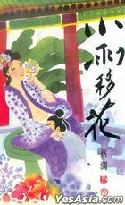 Cai  Lan -  Xiao Yu Yi Hua ( San Wen)