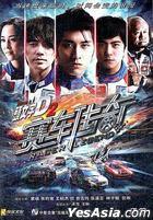 头文字D2:赛车传奇 (DVD) (中国版)