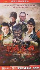 Jiao Fei Ying Xiong (H-DVD) (End) (China Version)