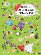 Chotokkyu to Iku! Tabetsu no Tabi Malaysia Hen Blu-ray Box (Japan Version)