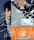 Fan Zheng Wo Xin Le