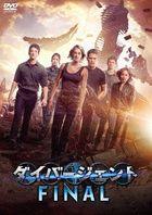The Divergent Series: Allegiant (DVD) (Japan Version)