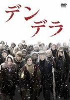 Dendera (DVD) (日本版)