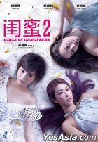 Girls vs Gangsters (2018) (DVD) (Malaysia Version)