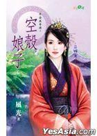 Tian Ning Meng 497 -  Ping An Ye Qi Ji Zhi : Kong Ke Niang Zi