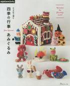 Crochet for monthly motif Amigurumi