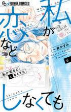 Watashi ga Koi nado Shinakutemo 6