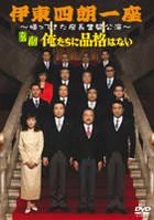 伊東四朗一座 - 回歸座長奮鬥公演 - 喜劇 我們沒有品格 (舞台劇) (DVD) (日本版)
