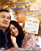I'm OK Daddy (DVD) (End) (Multi-audio) (English Subtitled) (End) (SBS TV Drama) (Malaysia Version)