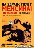 Que Viva Mexico (DVD) (China Version)
