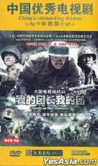 Wo De Tuan Chang Wo De Tuan (Deluxe Version) (DVD) (End) (China Version)
