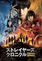 Strayer's Chronicle (DVD)(Japan Version)